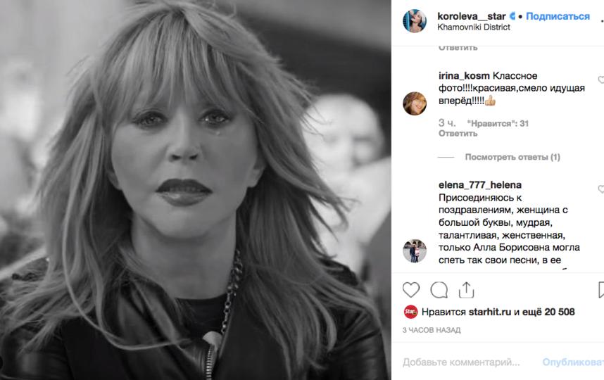 Фото Аллы Пугачевой на странице Наташи Королевой. Фото Скриншот Instagram: @koroleva__star