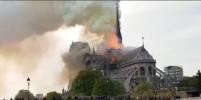 Мощно горит: в соборе Парижской Богоматери произошел пожар (видео)