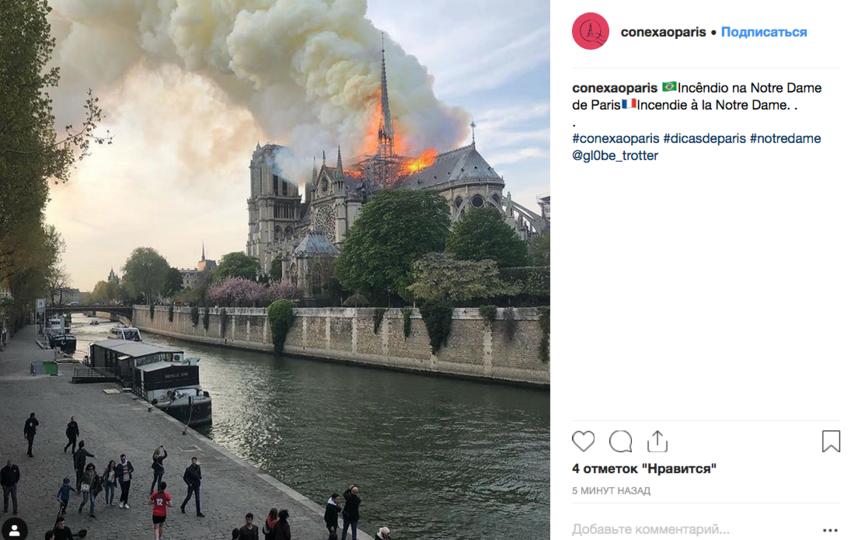В соборе Парижской Богоматери произошел пожар. Фото скриншот https://www.instagram.com/conexaoparis/