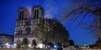 Парижские следователи начали допросы в связи с пожаром в Нотр-Дам-де-Пари
