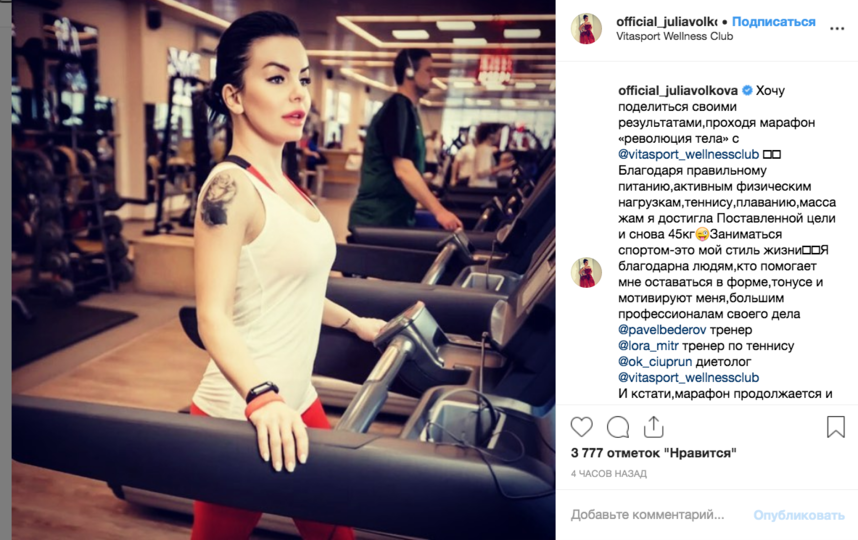 Скриншот instagram.com/official_juliavolkova.