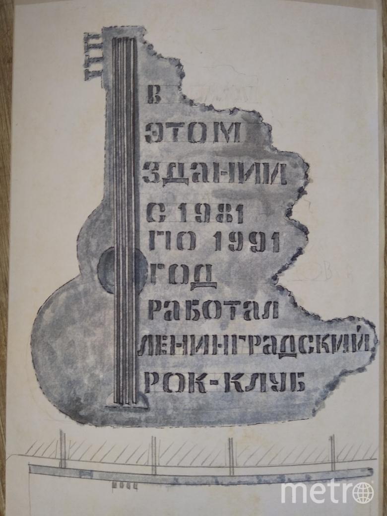 Эскиз мемориальной доски. Фото mytndvor, vk.com