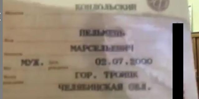 Так теперь выглядит паспорт жителя Троицка.