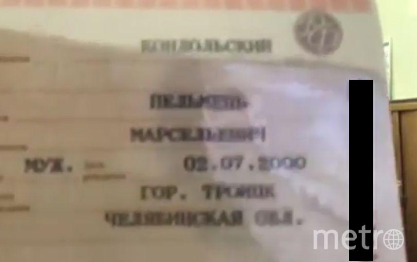 Так теперь выглядит паспорт жителя Троицка. Фото Скриншот видео Instagram/pelmen.kond