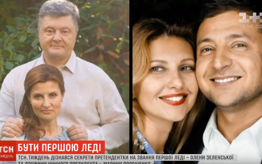 Петр и Марина Порошенко, Владимир и Елена Зеленские. Фото Скриншот Youtube