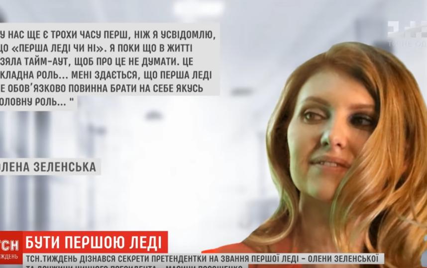 Владимир и Елена Зеленские. Фото Скриншот Youtube