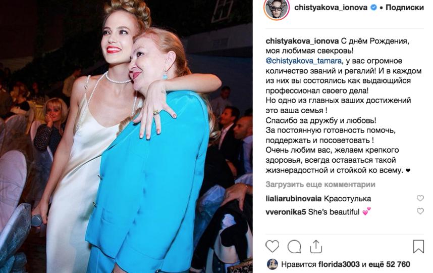 Наталья Ионова, Глюкоза, фотоархив. Фото скриншот www.instagram.com/chistyakova_ionova/