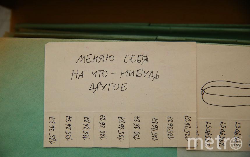Объявление коллекционера Никиты Алексеева. Фото Василий Кузьмичёнок