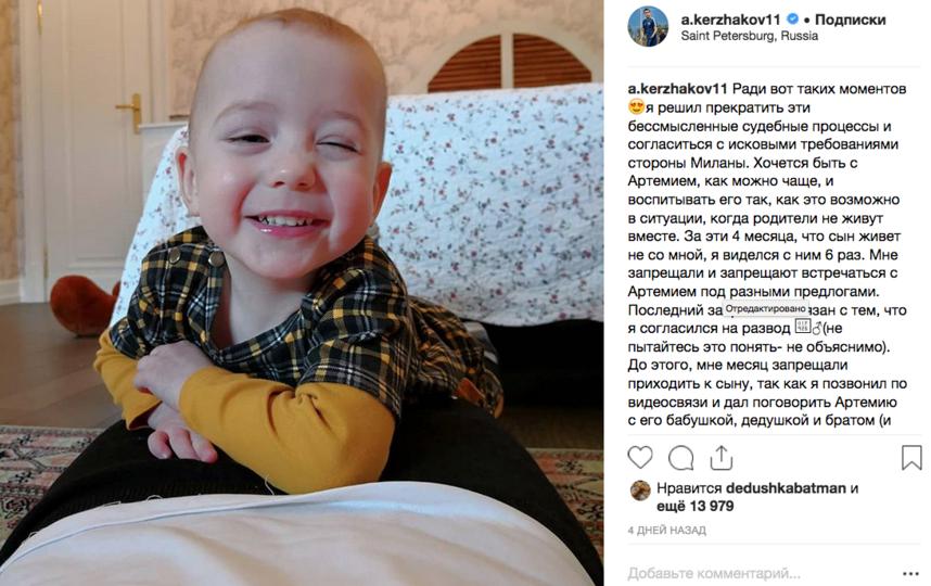 Сын Александра Кержакова и Миланы Тюльпановой, фотоархив. Фото скриншот www.instagram.com/a.kerzhakov11/