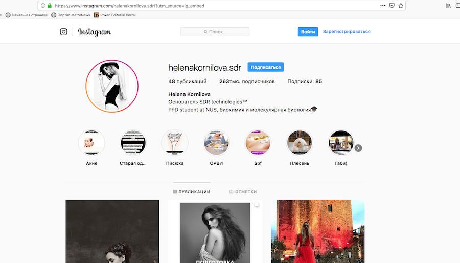 Аккаунт Елены Корниловой в Instagram. Фото www.instagram.com/helenakornilova.sdr