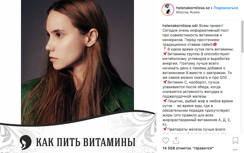 Пост Елены Корниловой. Фото www.instagram.com/helenakornilova.sdr