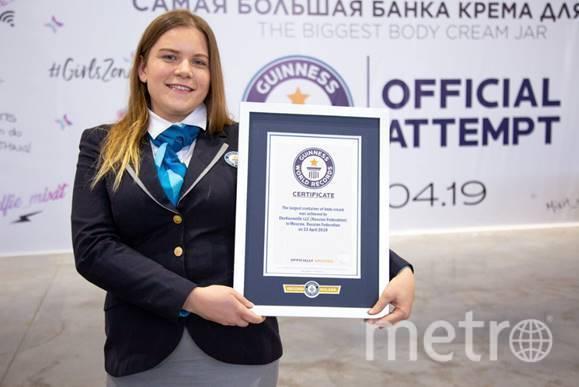 Сертификат Книги рекордов Гиннесса.