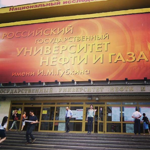 Институт нефти и газа им. Губкина (архивное фото). Фото скриншот https://www.instagram.com/yuliyulika/