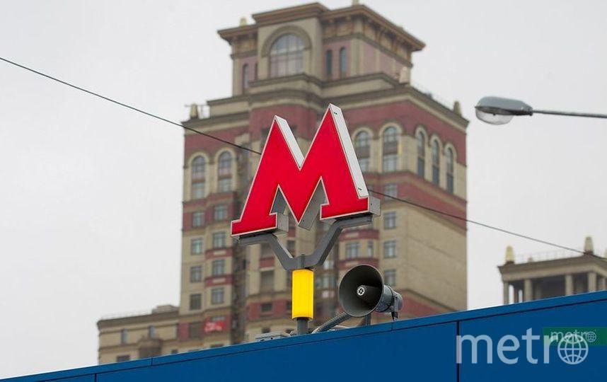 В понедельник шесть станций московского метро будут работать только на вход и пересадку. Фото Василий Кузьмичёнок