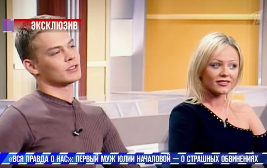Юлия Началова и Дмитрий Ланской. Фото Скриншот Youtube
