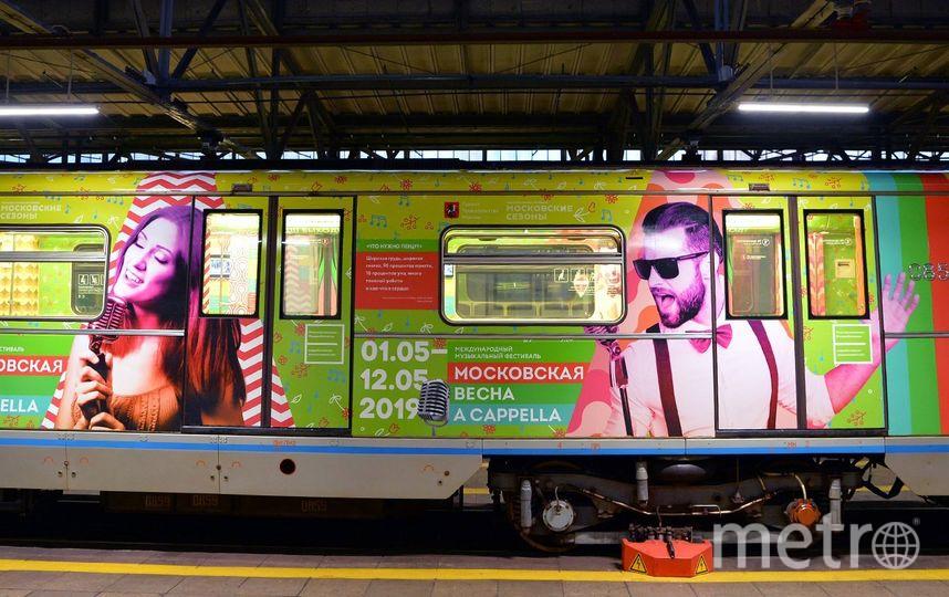 """Тематический поезд в честь фестиваля """"Московская весна a cappella"""". Фото mos.ru"""