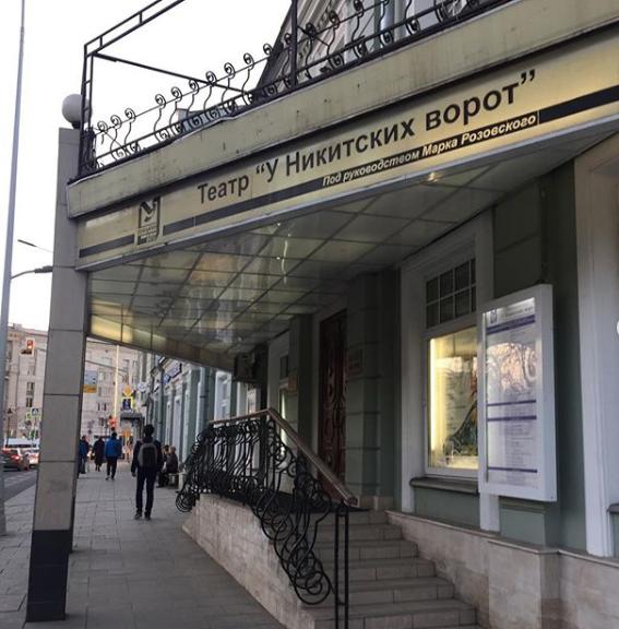 """Театр """"У Никитских ворот"""". Фото скриншот: instagram.com/elenaarbidan/"""