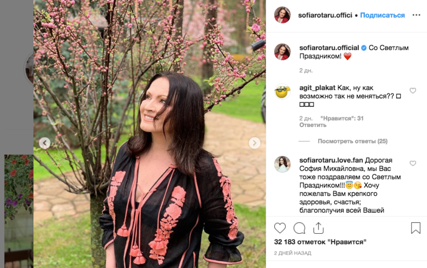 Скриншот instagram.com/sofiarotaru.official.