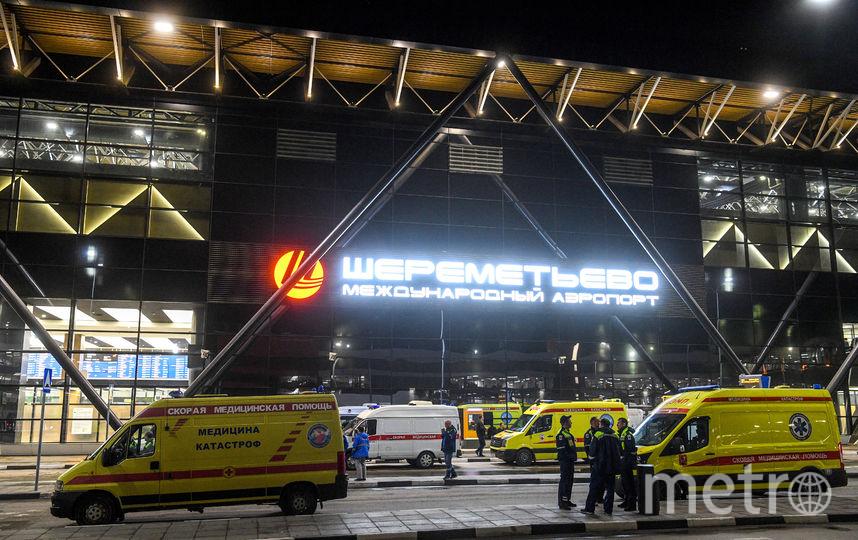 Скорая помощь в аэропорту Шереметьево. Фото AFP