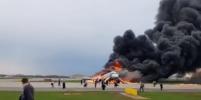 Из сгоревшего в Шереметьево самолёта извлекли тела всех погибших