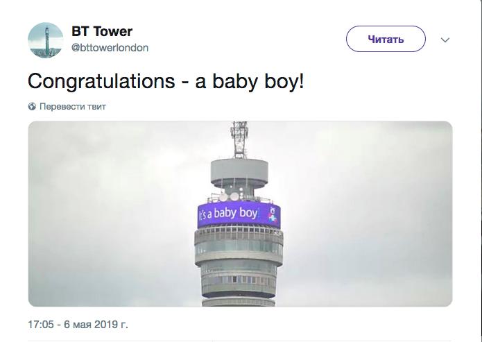 """""""Это мальчик"""": Как реагировали на рождение первенца принца Гарри и Меган Маркл. Фото Скриншот Twitter: @bttowerlondon"""