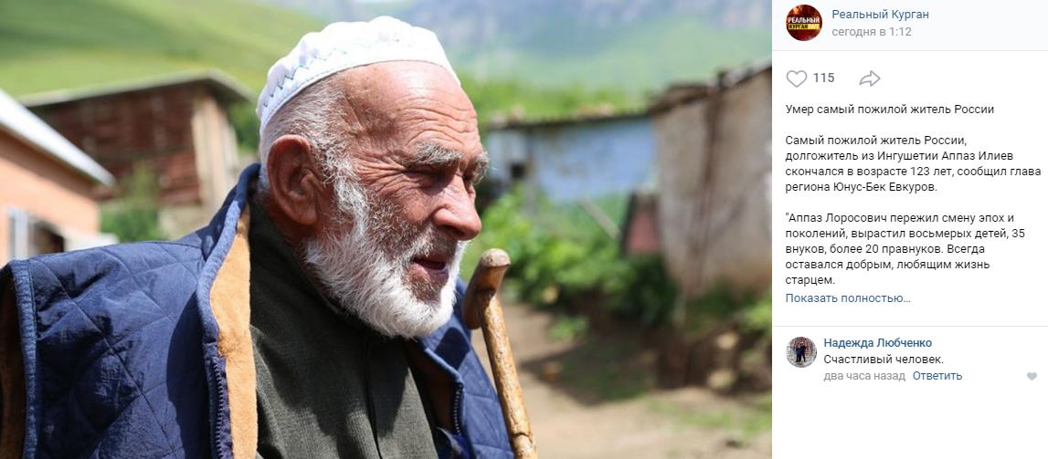 Аппаз Лоросович прожил 123 года, унего- восемь детей, 35 внуков, более 20 правнуков. Фото скриншот https://vk.com/real_kgn