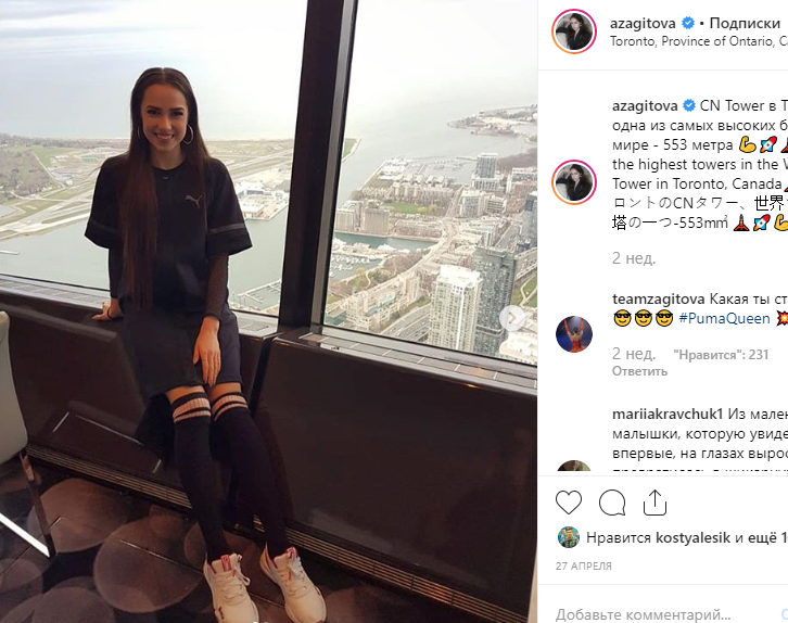 Алина Загитова, фотоархив. Фото скриншот https://www.instagram.com/azagitova/
