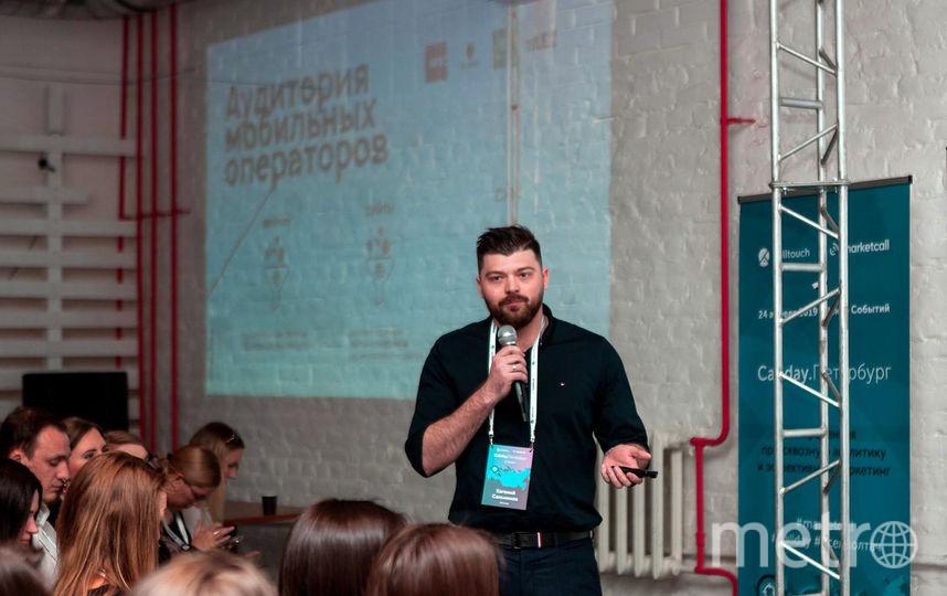 "Конференция ""Callday.Петербург""."