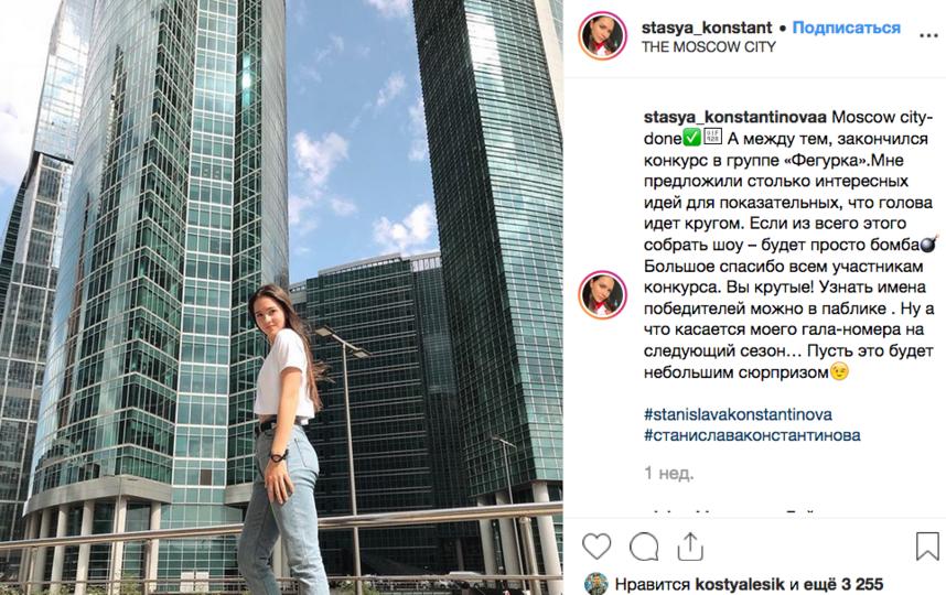 Станислава Констанстинова, фотоархив.