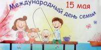 В Казани отметят Международный день семьи