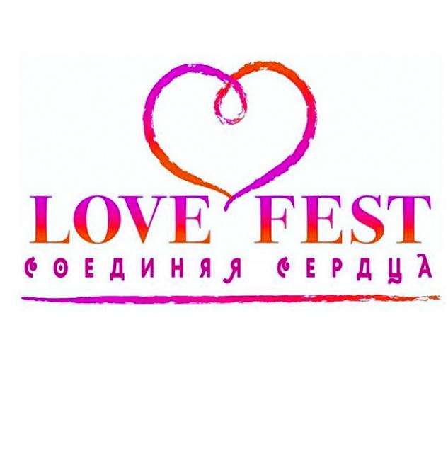 "LoveFest ""Соединяя сердца"" пройдёт в лофте ""Модуль"". Фото Предоставлено организаторами"