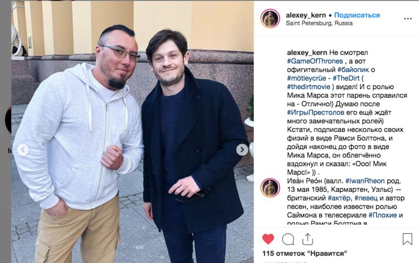 Скриншот instagram.com/alexey_kern.