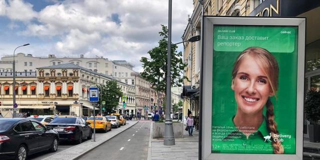 Тот самый билборд на одной из улиц Москвы с изображением Натальи.
