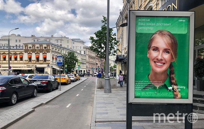 Тот самый билборд на одной из улиц Москвы с изображением Натальи. Фото предоставлено Натальей Андреевой.