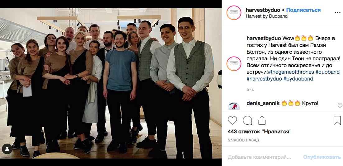Иван Реон побывал в одном из петербургских ресторанов. Фото скриншот https://www.instagram.com/harvestbyduo/