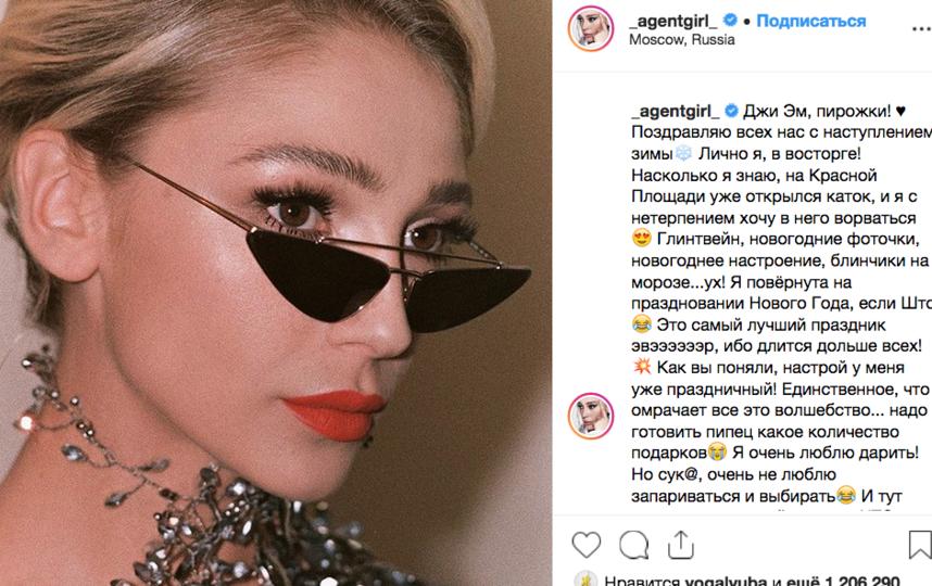 Анастасия Ивлеева, фотоархив. Фото скриншот https://www.instagram.com/_agentgirl_/