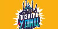 В Казани пройдёт фестиваль «Позитив улиц»