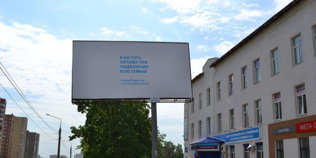 В различных городах страны появились вот такие рекламные щиты.
