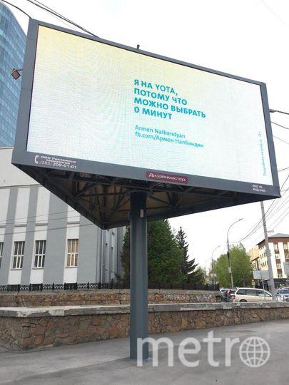 Yota запустила второй этап рекламной кампании #наyota. Фото Предоставлено организаторами