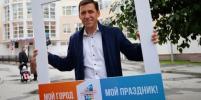 Губернатор Свердловской области попросил исключить сквер из перечня мест для строительства храма