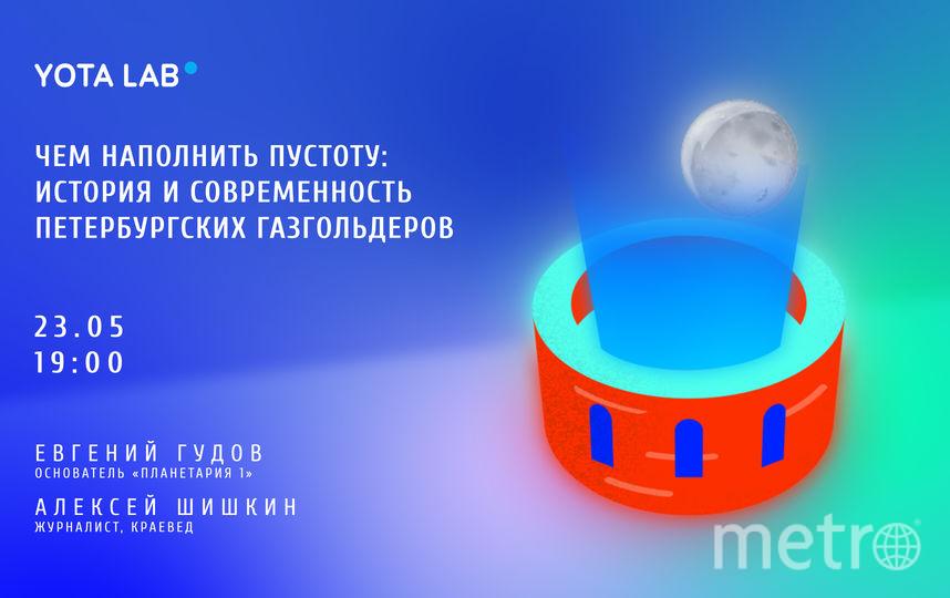 23 мая в Yota Lab расскажут о петербургских газгольдерах.