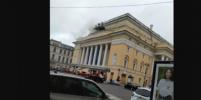Дым над крышей Александринского театра напугал петербуржцев (фото)