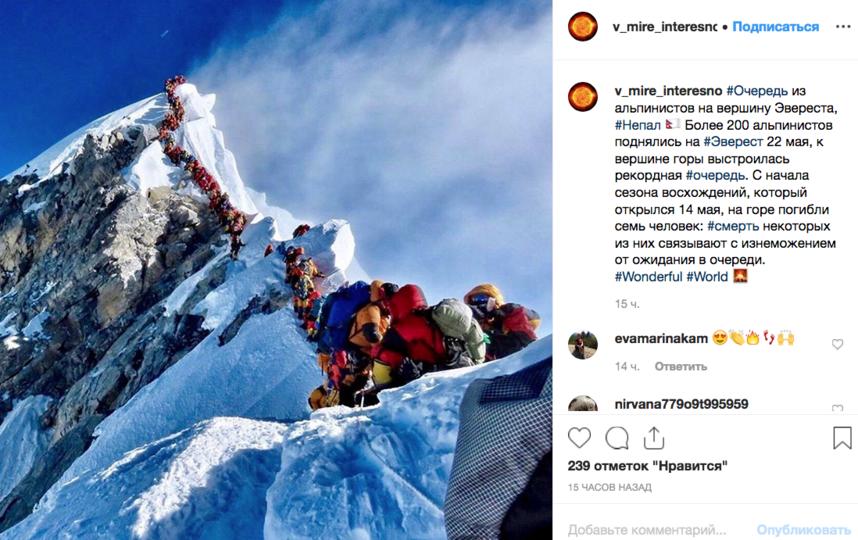 Свыше 200 человек совершили восхождение на вершину Эвереста - в очереди выжиди не все. Фото скриншот Instagram