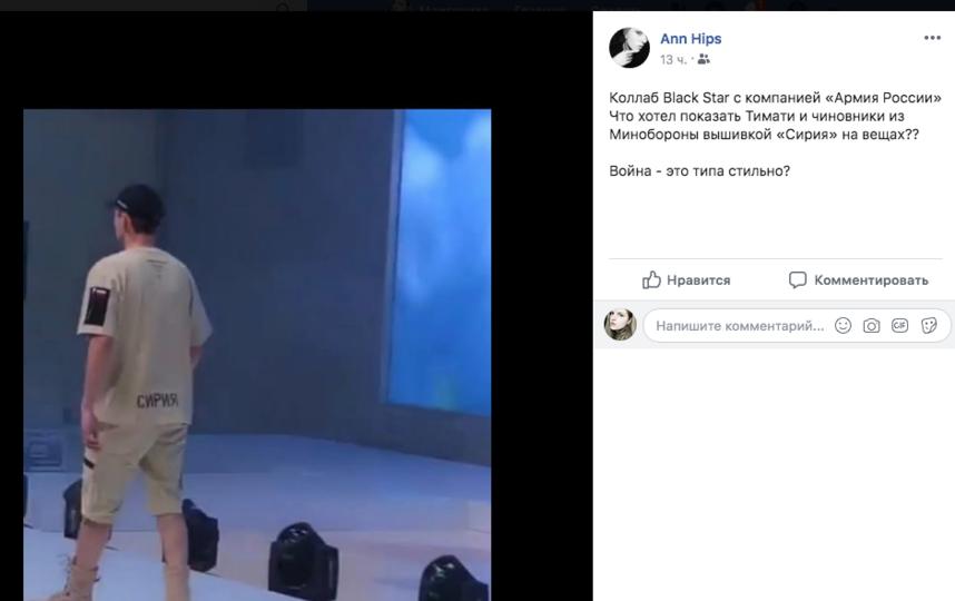 """Тимати подружился с """"Армией России"""". Фото www.facebook.com/ann.nymph"""