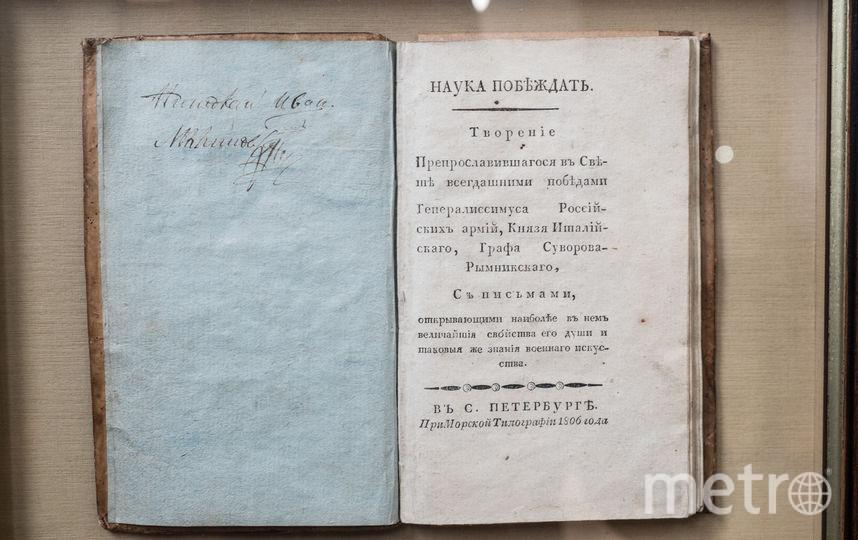 """Оригинал «Науки Побеждать» издания 1806 года. Фото Святослав Акимов., """"Metro"""""""