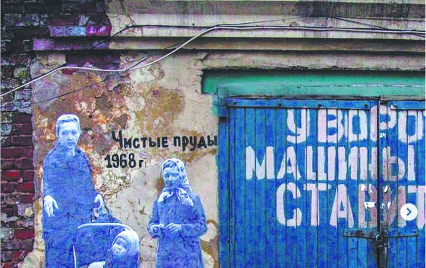 Басманный. Девочка справа – мама художника Ивана Симонова, который наклеил эти фигуры на гараж в Потаповском переулке. Фото Скриншот Instagram/basmaniamuseum