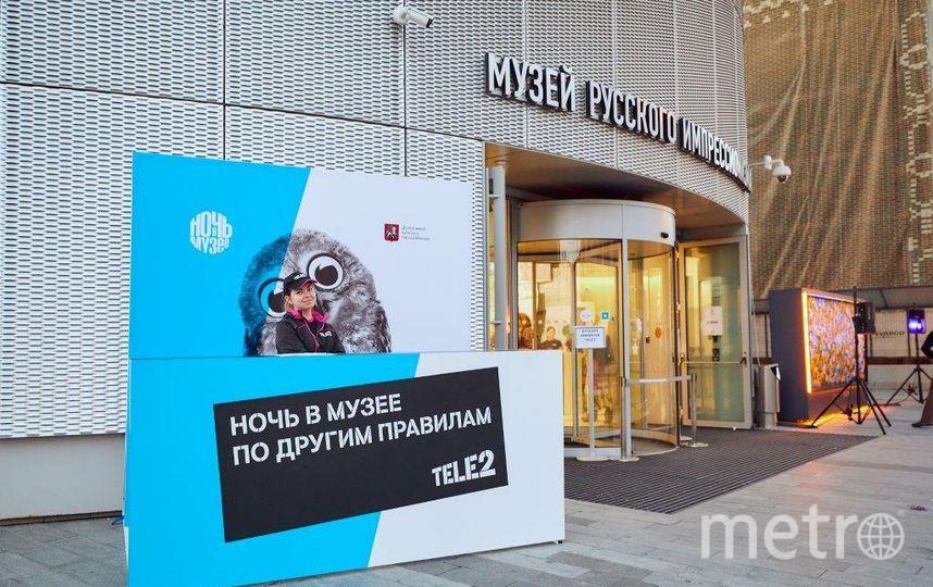 Tele2 подводит итоги акции «Ночь в музее – 2019».