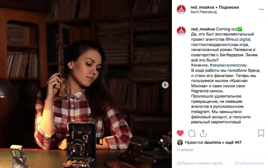 """Команда призналась, что страница - не более чем эксперимент. Но их продолжают принимать за маркетологов """"Новой зари"""". Фото Скриншот Instagram: @red_moskva"""