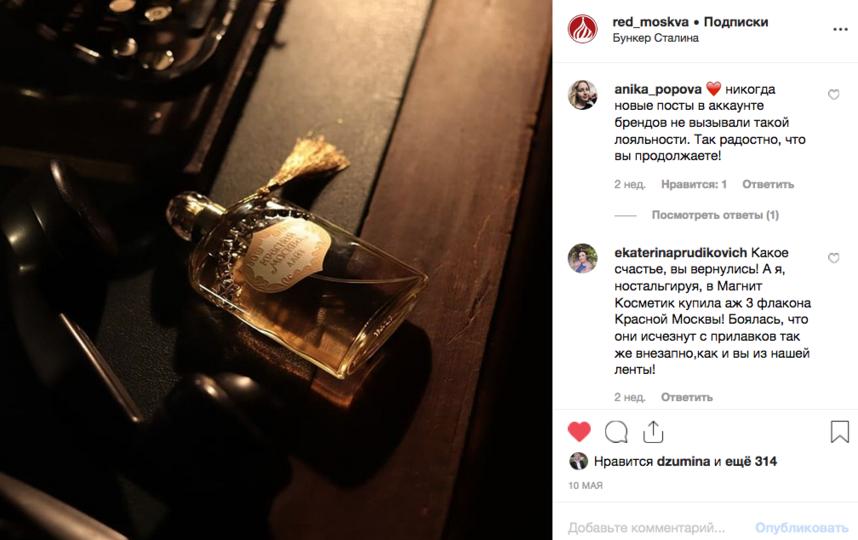 Подписчики не перестают следить за судьбой страницы. Фото Скриншот Instagram: @red_moskva