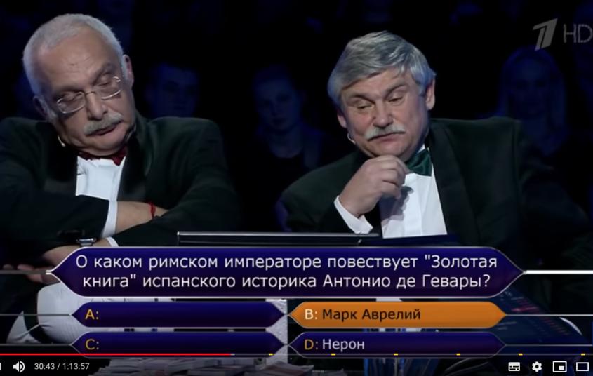 """Александр Друзь и Виктор Сиднев на программе """"Кто хочет стать миллионером?""""."""